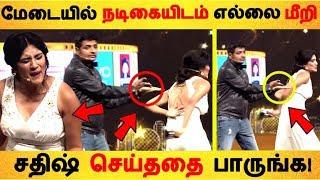 மேடையில் சதிஷ் நடிகையிடம் எல்லை மீறி செய்ததை பாருங்க! |Tamil Cinema | Kollywood News |