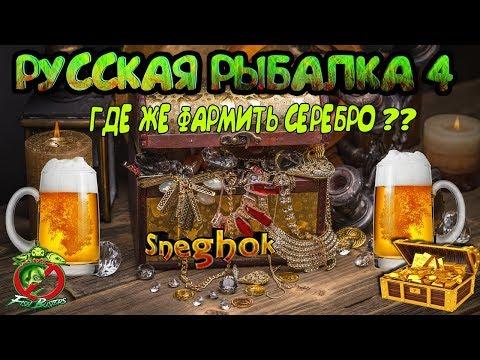 ❄Русская Рыбалка 4!пИтница_РОЗЫГРЫШИ_❄sneghok❄топ игра!