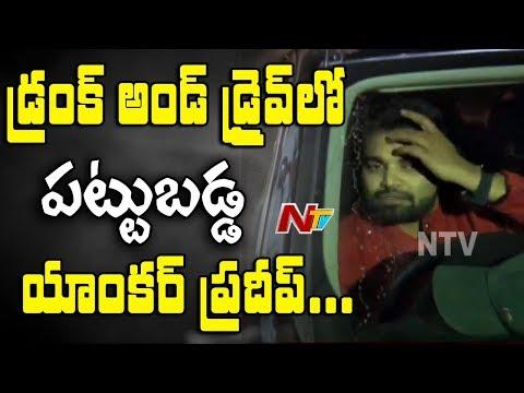 Anchor Pradeep Caught Red-handed in Drunk & Drive at Banjara Hills || New Year Bash || NTV