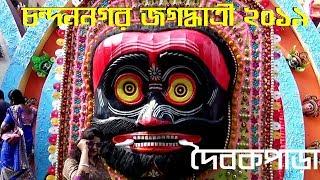 Jagadhatri Puja 2019 Chandannagar ll চন্দননগর দৈবক পাড়া জগদ্ধাত্রী পূজা