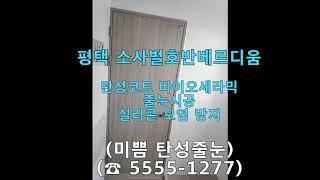 평택 소사벌호반베르디움 탄성코트 줄눈시공
