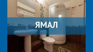 ЯМАЛ 2* Россия Анапа обзор – отель ЯМАЛ 2* Анапа видео обзор