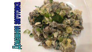 Салат ,,Чудесный'' из куриной печени с грибами эпизод №529