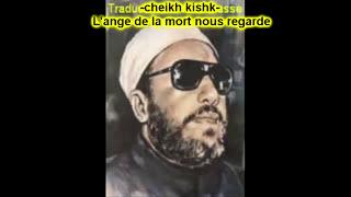 -cheikh kishk- L'ange de la mort nous regarde