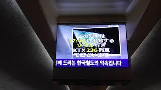 코레일(KTX일반)모니터형 행선지 안내판 모습