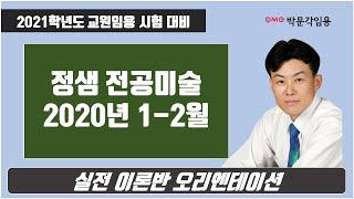 [박문각임용 정샘 전공미술] 2020년  1-2월 실전…