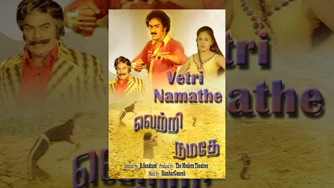 Vetri Namathe Full Movie - Watch Free Full Length Tamil -9011