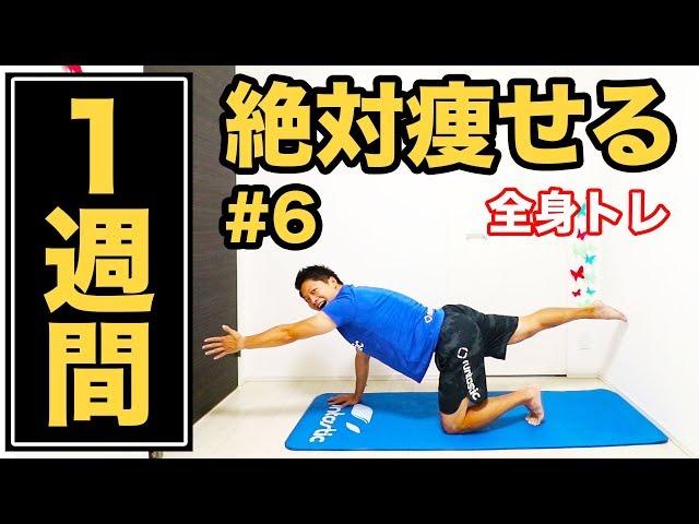 【1週間で痩せる】DAY6:全身トレ10分で必ず痩せる! Runtastic Results
