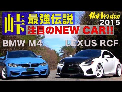 TOUGE全開チェック!! M4 & RCF 峠最強伝説【Best MOTORing】2015