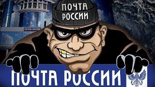 как Почта России грабит людей