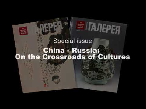 "Special issue ""China - Russia: On the Crossroads of Cultures"""