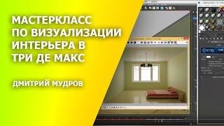 Как сделать окно в 3d max