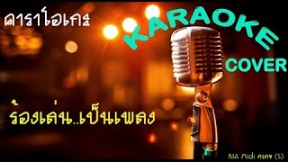 มนต์ฮักสาวลาว-Midi Karaoke