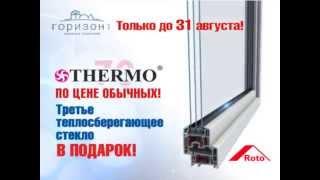 Окна ПВХ KPI Termo70 Gorizont 10 demo в Воронеже(, 2014-08-21T12:46:00.000Z)