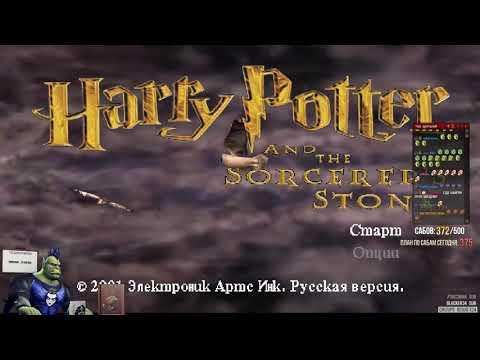 [Гарри Поттер PS1 #2] И Флиппендо джин