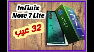 احذر هتلبس ! عيوب انفنيكس نوت 7 لايت | Infinix Note 7 Lite Review | علاء رمضان ✔