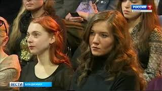 """Вести. Владимир - о конференции Фестиваля """"Театр. Территория единения"""""""