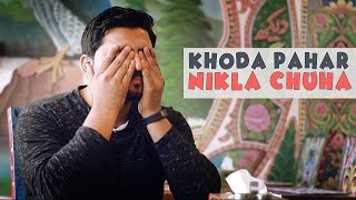 Khoda Pahar Nikla Chuha | The Idiotz | Hilarious