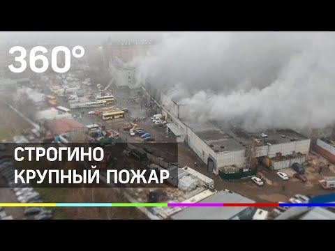 Пожар в автосервисе в Строгине