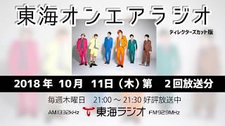 東海オンエアラジオ2018年10月11日放送分(002)