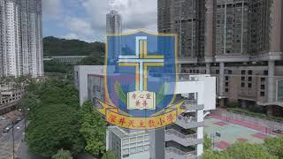 Publication Date: 2021-09-13 | Video Title: 深井天主教小學-校園環境