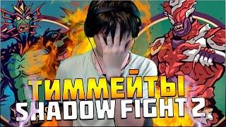 SHADOW FIGHT 2    5000 УРОНА И КОНЧЕНЫЕ ТИММЕЙТЫ