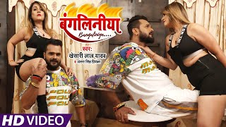 #VIDEO    #Khesari Lal Yadav   बंगलिनिया   #Antra Singh   Bangliniya   Ft.Pakhi Hegde
