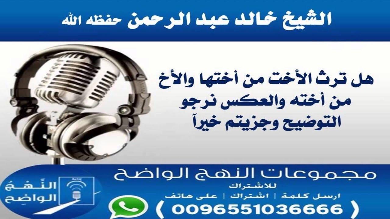 هل ترث الأخت من أختها والأخ من أخته والعكس نرجو التوضيح الشيخ خالد عبدالرحمن Youtube