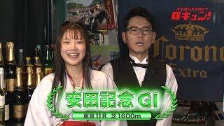 【競馬】「イチオシ大予想TV 馬キュン!」第227回(安田記念)