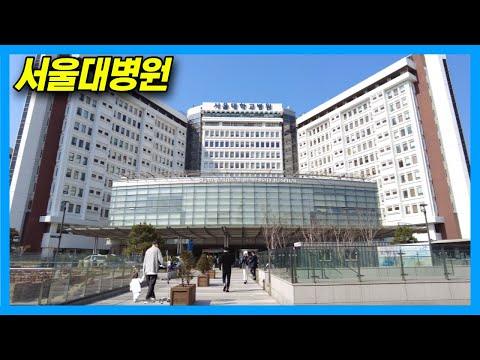 [4K] No.1 Hospital for Koreans : SNUH in Seoul Korea