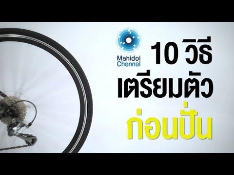 คลิป MU [by Mahidol] 10 วิธี เตรียมตัวก่อนปั่น