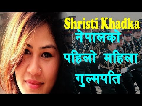 Shristi Khadka Nepal first women commander|  News Nrn