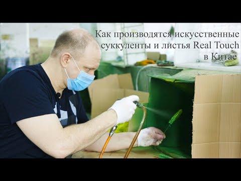 Как производятся искусственные суккуленты и листья Real Touch в Китае