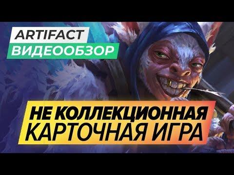 Обзор игры Artifact
