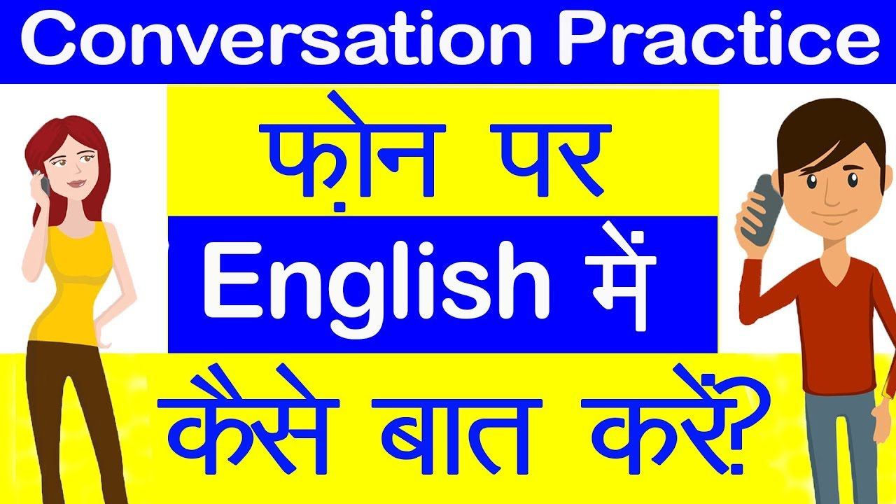 spoken english conversation practice pdf