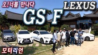[오!너를 만나다] 렉서스 GS특집! 'GS F…