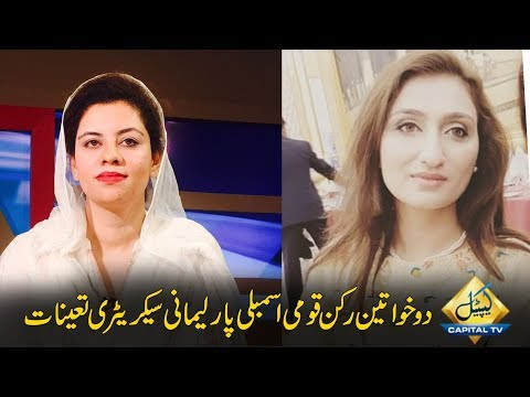 CapitalTV: Two Female MNAs Appointed Parliamentary Secretaries thumbnail