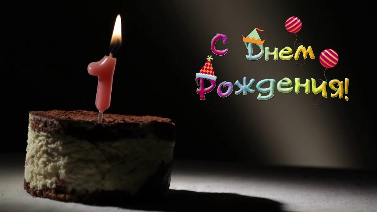 Фото поздравления на день рождения 1 годик, февраля