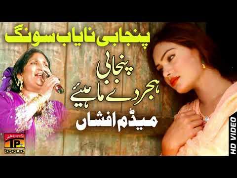 Mahiya - Madam Afshan - Punjabi And Saraiki - TP Gold
