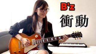 名探偵コナン主題歌 【B'z/衝動】ギター弾いてみた『Detective Conan OP Theme song』【弾いてみた#25】 iBerry-GYM / アイベリー・ジム