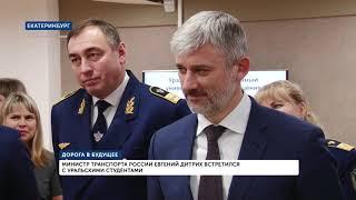 Глава Минтранса РФ Евгений Дитрих посетил УрГУПС (ОТВ, 12.12.18)