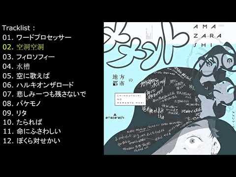 [2017.12.13] amazarashi – Chiho Toshi no Memento Mori [Full Album]