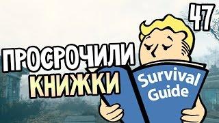 Fallout 4 Прохождение На Русском #47 — ПРОСРОЧИЛИ КНИЖКИ