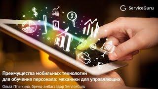 Преимущества мобильных технологий для обучения персонала: механики для управляющих