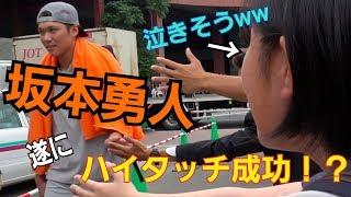 チャンネル登録よろしく!!! 今日もリスナーの方とハイタッチしてみま...