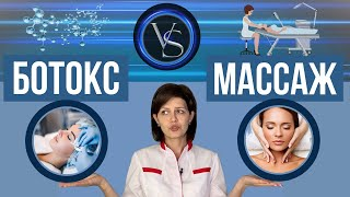 Ботокс или Массаж Что лучше Инъекции ботулотоксина или Массаж лица и Фейсфитнес