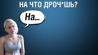 GloriaMatvien - Ответила на вопрос: 'На что дрочишь?' | Стрим без очков | Бухлострим |