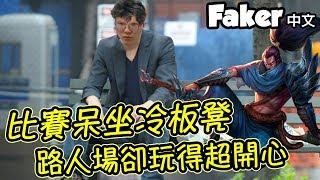[Faker 中文] 大魔王新名字Hide on Bench (躲在冷板凳)  (中文字幕) -LoL英雄聯盟