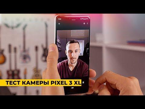Камера Pixel 3 XL ушатала всех? / Тест фото и видео