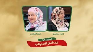 دعاء حسين ومنار النعيم - الحلقة السابعة عشر 17